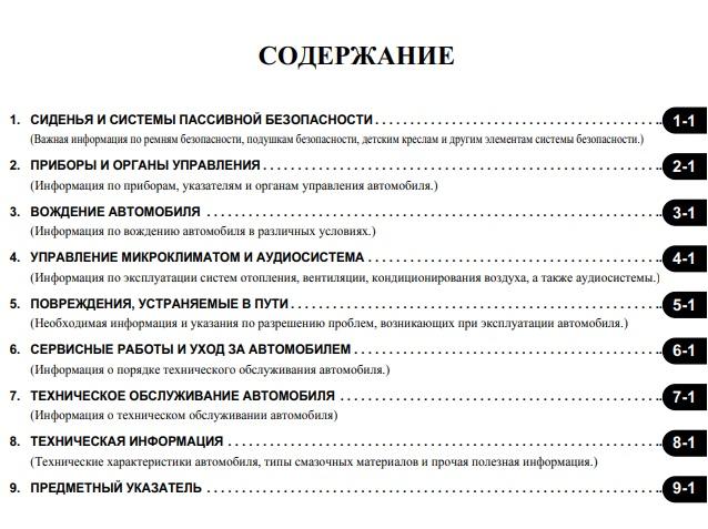 Шевроле Лачетти инструкция по эксплуатации