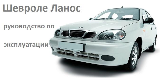 Шевроле Ланос инструкция по эксплуатации