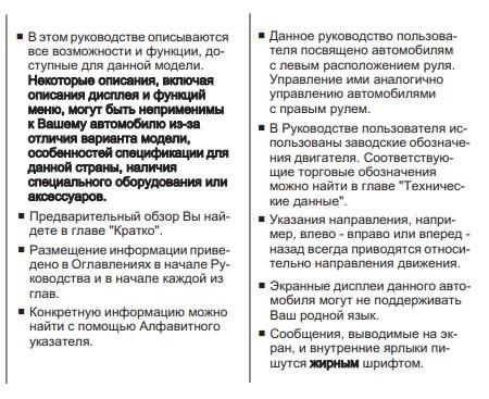 Шевроле Малибу руководство по эксплуатации