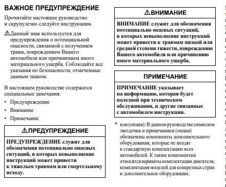 Шевроле Спарк руководство по эксплуатации