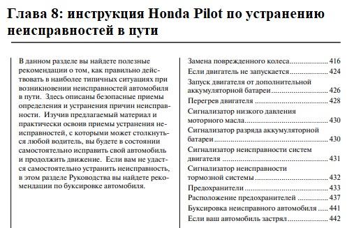 Хонда Пилот инструкция по эксплуатации автомобиля
