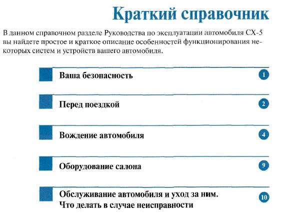Инструкция Мазда СХ 5