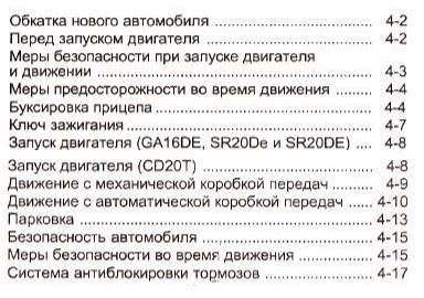 Ниссан Примера инструкция по эксплуатации pdf