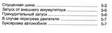 Ниссан Примера руководство по эксплуатации pdf